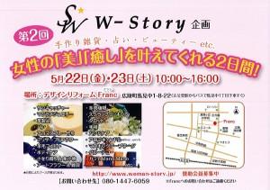 w-Story