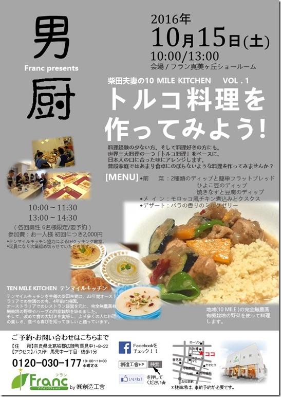 161015_男厨JPEG
