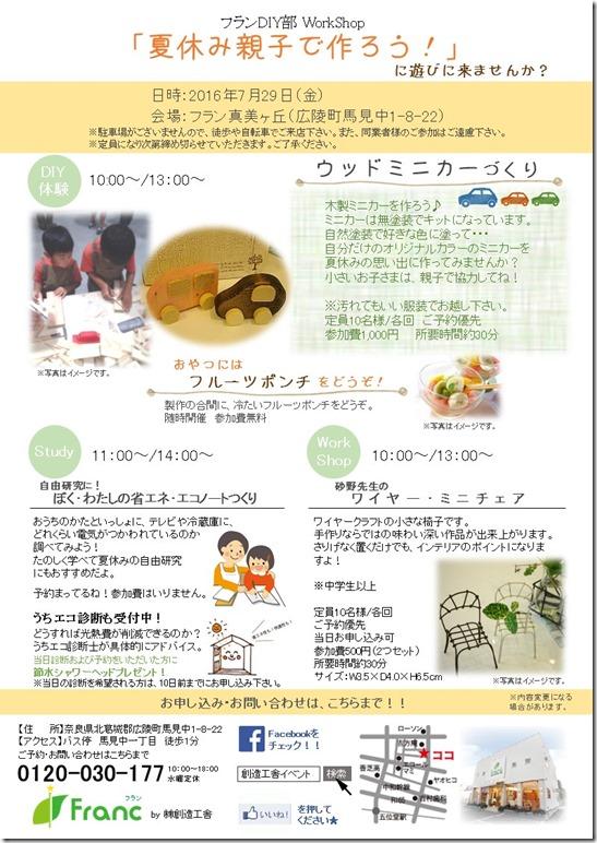 160729_夏休み親子体験DIY(追加)ブログ用