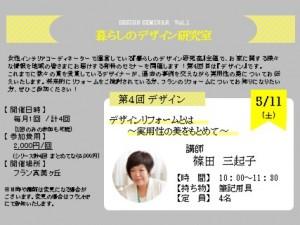 20190511_デザインセミナー